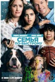 семья по быстрому фильм 2018 смотреть онлайн бесплатно в